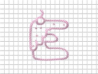 Huruf Abjad E