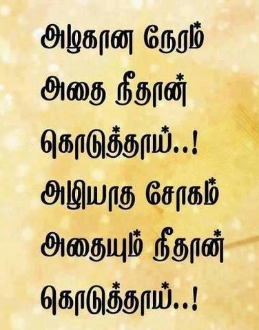 Love Feeling Quotes in Tamil Movie with Images