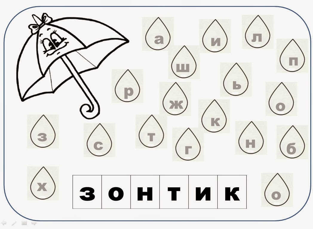 Раскраска капелек дождя 34