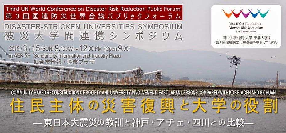 第3回国連防災世界会議 被災大学間連携シンポジウム「住民主体の災害復興と大学の役割」