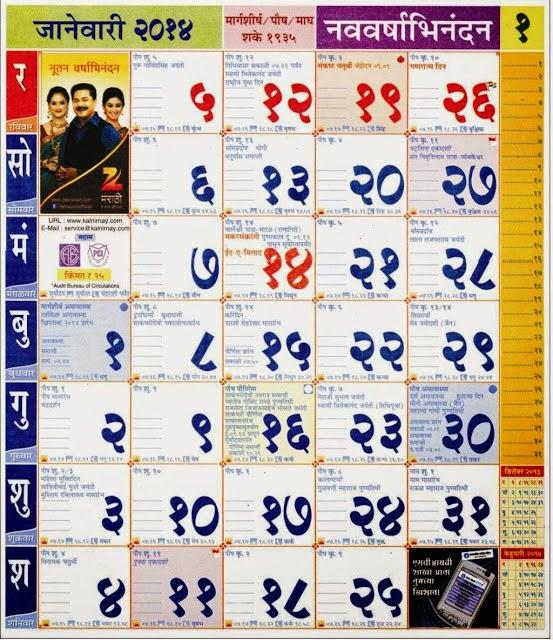 Kalnirnay January 2014 Marathi Calendar