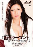 LAF-58 ラフォーレ ガール Vol.58 「働きウーマン~インテリ女子大生の裏の顔~」 : 清水理紗