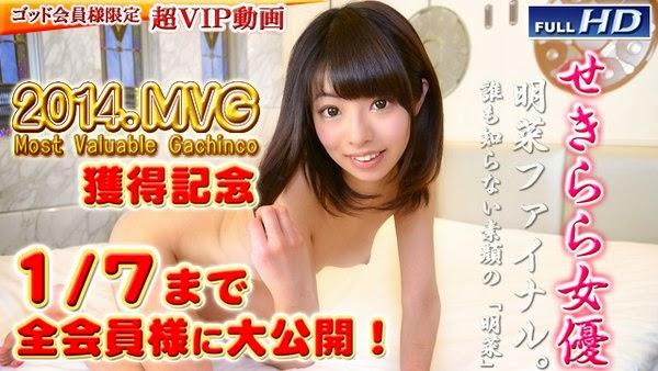 Gachinco gachig196 Akina 12070