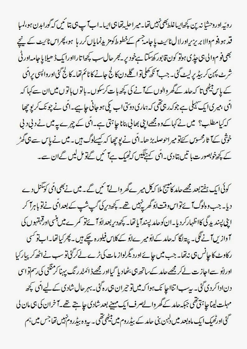 New urdu font sex stories
