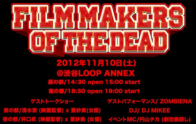 FILMMAKERS OF THE DEAD