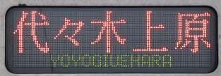 東京メトロ千代田線 代々木上原行き3 06系