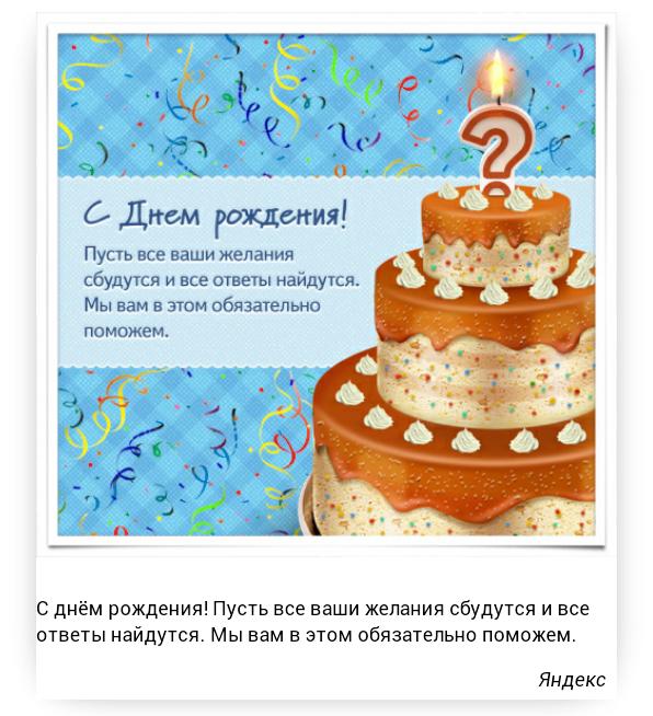 Яндекс открытки день рождения