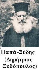 π.Δημήτριος Ξυδόπουλος