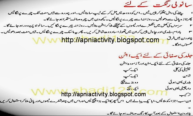 http://apniactivity.blogspot.com/2014/02/free-urdu-beauty-tips.html