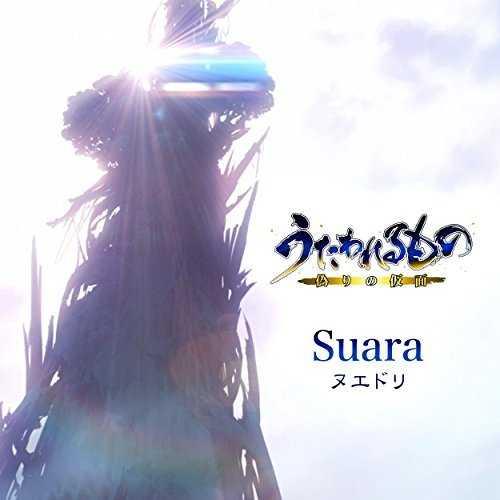 [Single] Suara – ヌエドリ(ゲームバージョン) (2015.08.26/MP3/RAR)