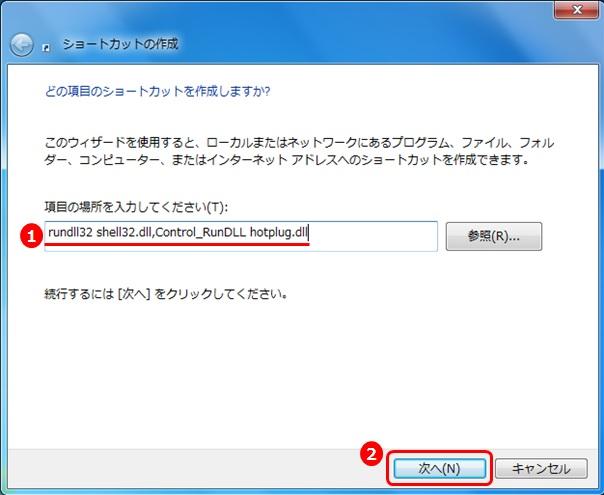 rundll32 shell32.dll,Control_RunDLL hotplug.dll