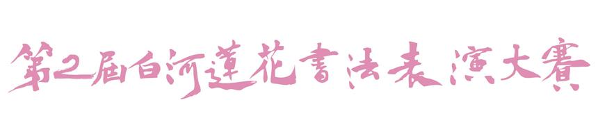 白河蓮花書法表演大賽