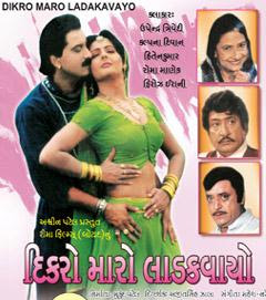 Dikro Maro Ladakvayo Gujarati Movie