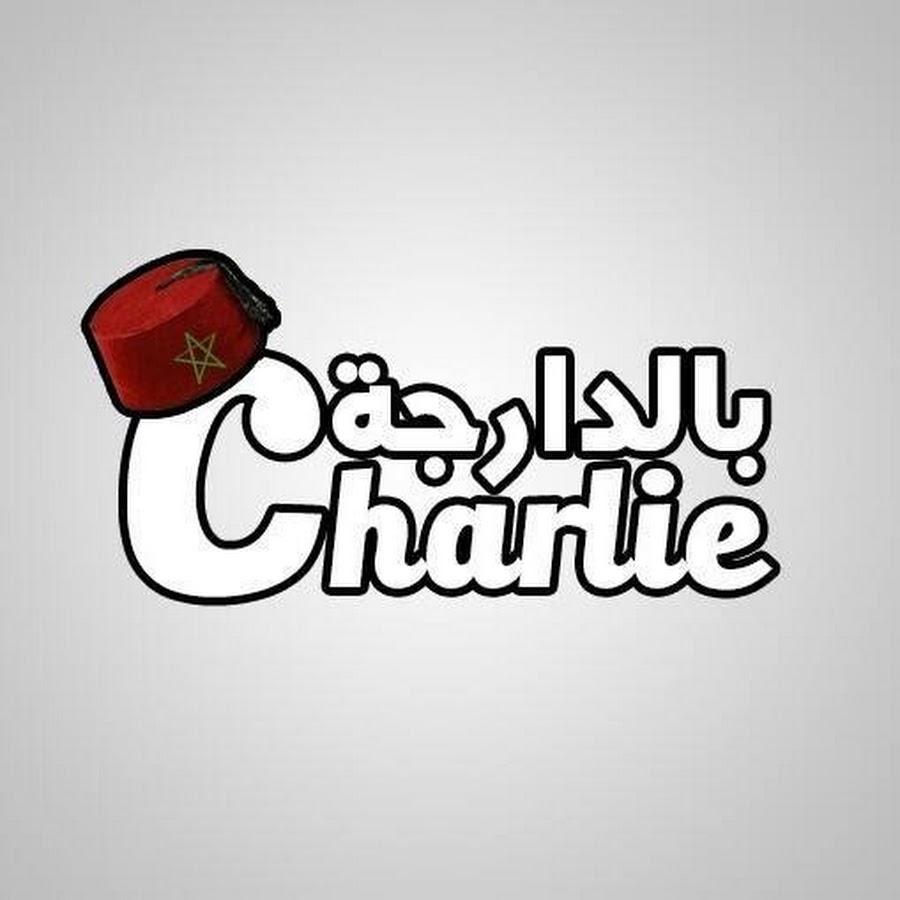 شارلي بالدارجة 'charlie bdarija'