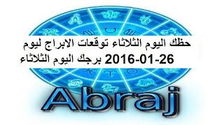 حظك اليوم الثلاثاء توقعات الابراج ليوم 26-01-2016 برجك اليوم الثلاثاء