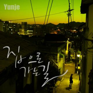 Yunje (윤제) - 집으로 가는 길
