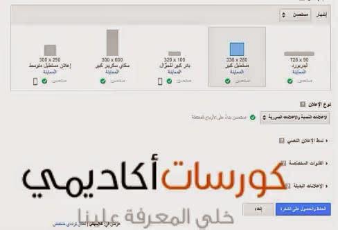 توزيع الإعلانات ورفع سعر النقرة في جوجل أدسنس