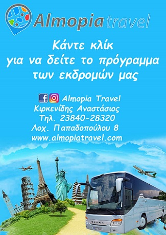 ALMOPIA TRAVEL