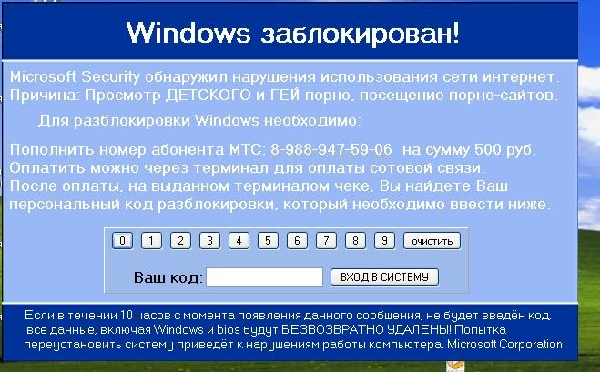 porno-saytom-zablokirovalo-windows