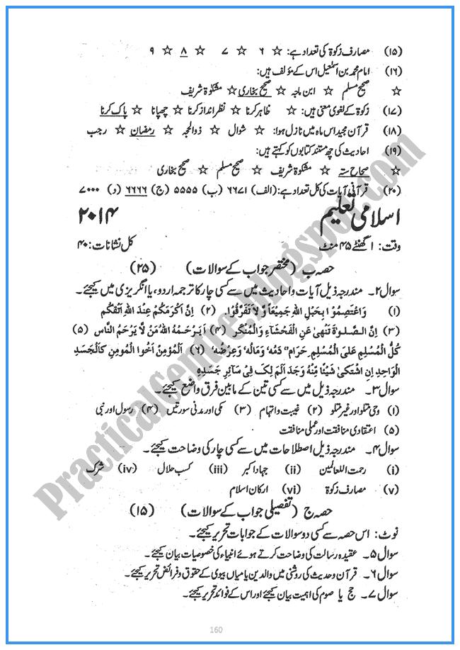 Islamiat-2014-Five-year-paper-class-xi