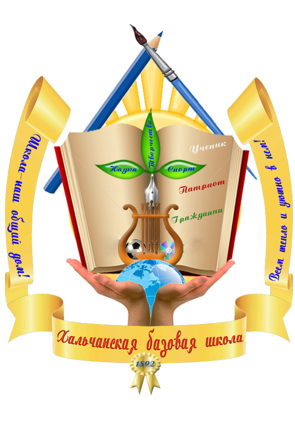 Герб Хальчанской базовой школы