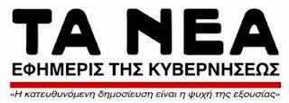 Τα ΝΕΑ: Η εφημερίδα της κυβερνήσεως