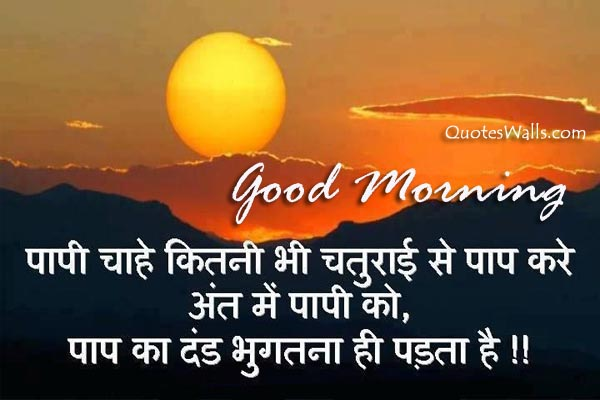 Good Morning Love Thought Wallpaper : Good Morning Hindi Suvichar, Good Thoughts Pictures Quotes Wallpapers