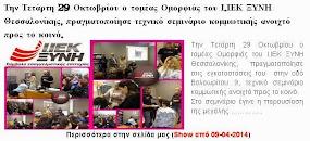 Την Τετάρτη 29 Οκτωβρίου ο τομέας Ομορφιάς του Ι.ΙΕΚ ΞΥΝΗ Θεσσαλονίκης, πραγματοποίησε τεχνικό σεμι