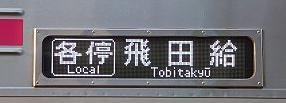 京王電鉄ダービー臨時 飛田給行き 8000系