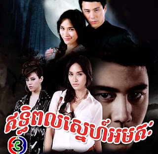 Ert Thipol Sne Akmatak [18 END] Thai Drama Khmer Movie