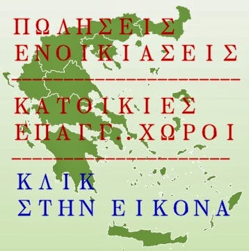 ΠΩΛΗΣΕΙΣ-ΕΝΟΙΚΙΑΣΕΙΣ(κλικ στην φωτο)