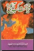 Qayamat Kab Aaegi pdf book by Ashiq Ilahi