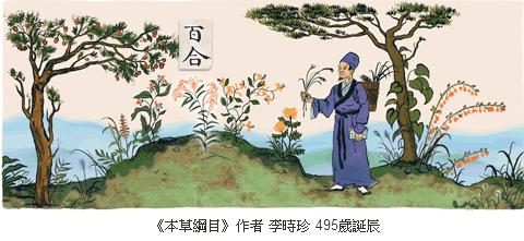 Google Doodle 紀念「本草綱目」作者李時珍 495 歲誕辰