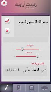 برنامج الكتابة على الصور للاندرويد عربى download instarabic