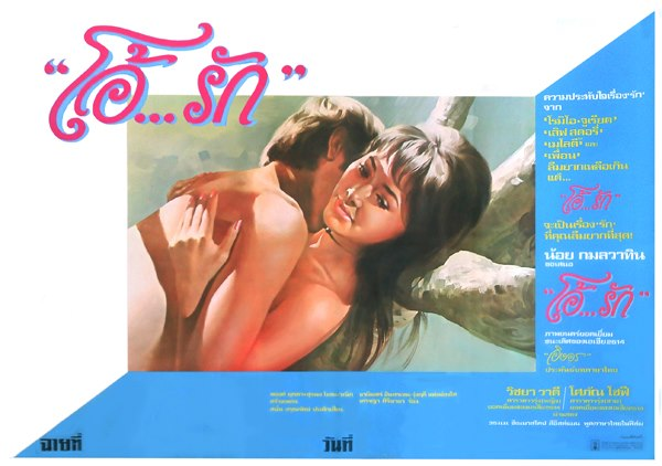[Discussion] Thailand Movie Lover's [Sawadee Krap] ~ Please Come In !
