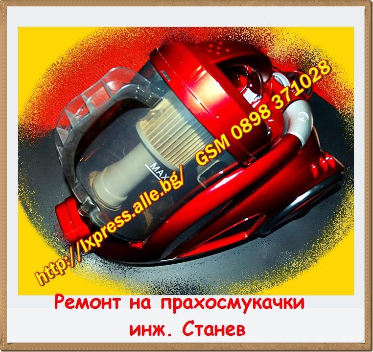 Ремонт на вентилаторни печки, прахосмукачки, перални, съдомиялни, ютии в Борово