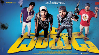 D For Dopidi (2013) Telugu Movie Songs Free Downloads