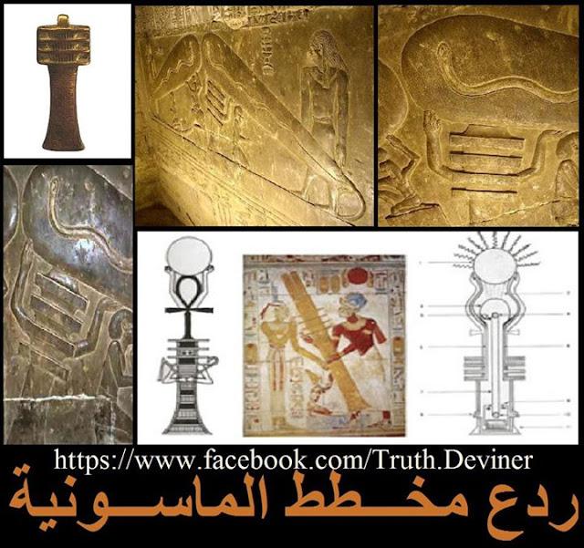 """عامود """"الجد"""" واستقطاب الطاقة عند قدماء المصريين؟؟؟؟"""