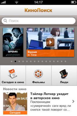 программа для iphone кино поиск