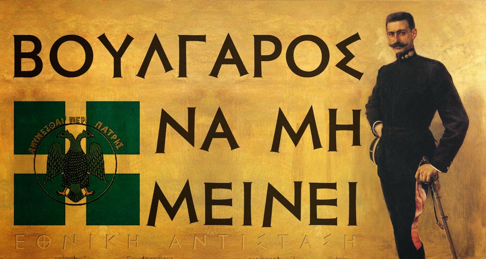 «Βούλγαρος Να Μη Μείνει!»