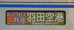 エアポートアクセス特急 羽田空港行き 3000形側面