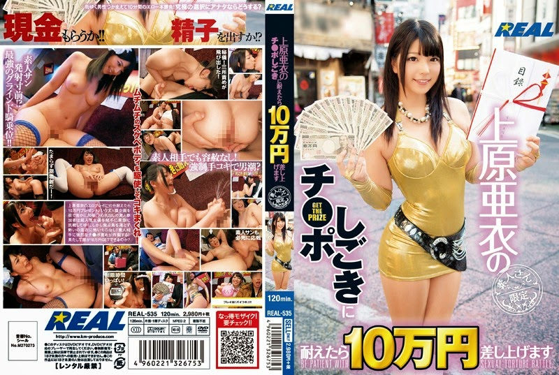 REAL-535 – You Will Receive 100,000 Yen After Withstand Port Ironing