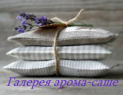 Галерея арома-саше