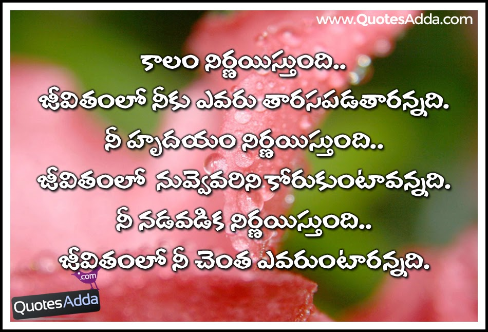 Telugu Attitude Quotes And Messages Online Here Is A Heart And