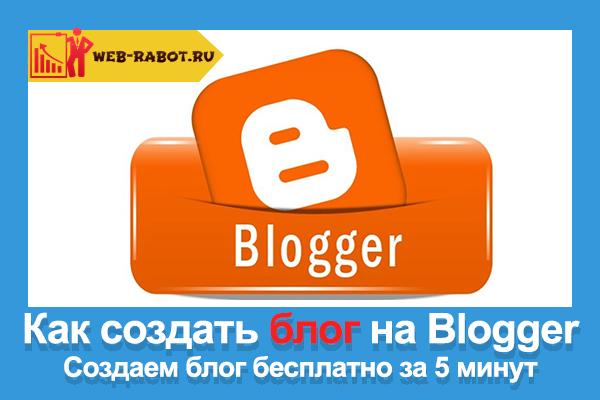 Все для blogger.com
