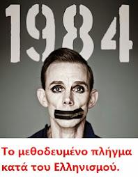 Το μεθοδευμένο πλήγμα κατά του Ελληνισμού