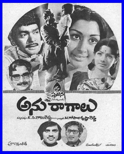 Anuragalu  Telugu Mp3 Songs Free  Download  1978