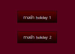 ทางเข้า login holiday palace