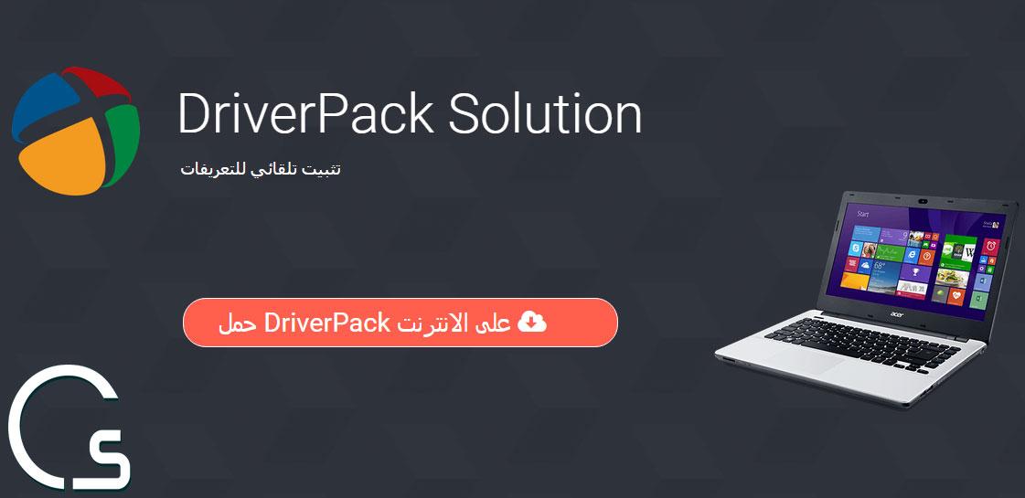 تحميل برنامج التعريفات DriverPack نسخة كاملة