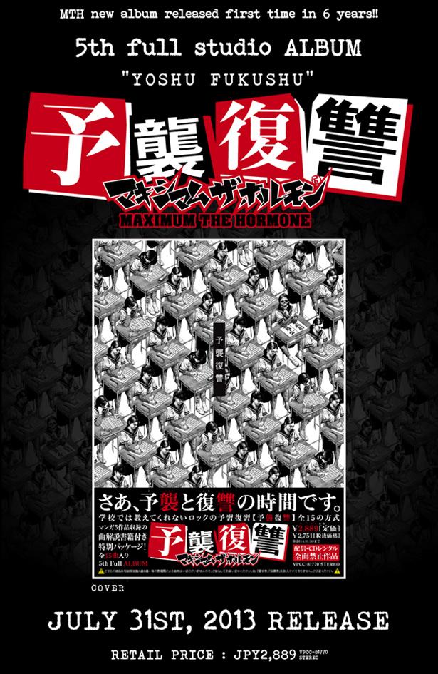 Maximum The Hormone, Yoshu Fukushu, Actu J-Music, J-Music,